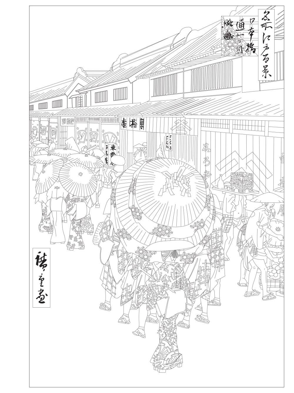 78+ Japanese Prints Coloring Book Free Images